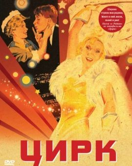 """Plakat do filmu """"Cyrk"""" (1936). Aleksandrow go reżyserował, a Orłowa grała główną rolę."""
